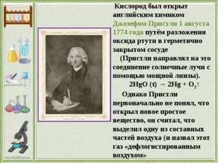 Кислород был открыт английским химиком Джозефом Пристли 1 августа 1774 года