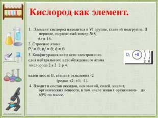 1. Элемент кислород находится в VI группе, главной подгруппе, II периоде, пор