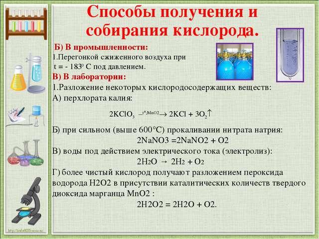 Б) В промышленности: Перегонкой сжиженного воздуха при t = - 1830 С под давл...