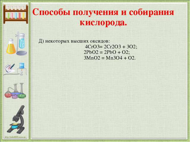 Д) некоторых высших оксидов: 4CrO3= 2Cr2O3 + 3О2; 2PbO2 = 2PbO + О2; 3MnO2 =...
