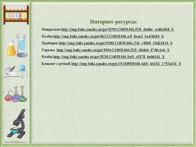 Интернет-ресурсы: Микроскоп http://img-fotki.yandex.ru/get/9299/134091466.f5/...