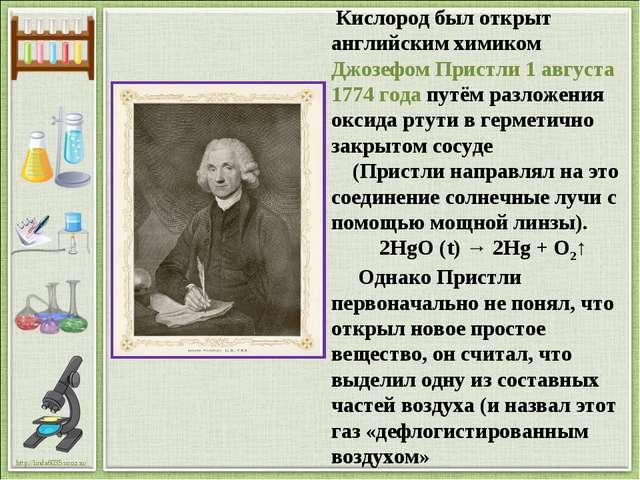 Кислород был открыт английским химиком Джозефом Пристли 1 августа 1774 года...