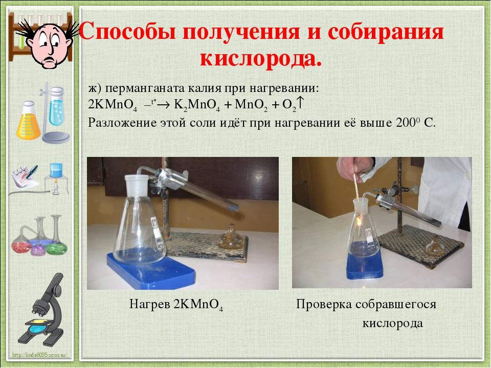 Способы получения и собирания кислорода. ж) перманганата калия при нагревании...