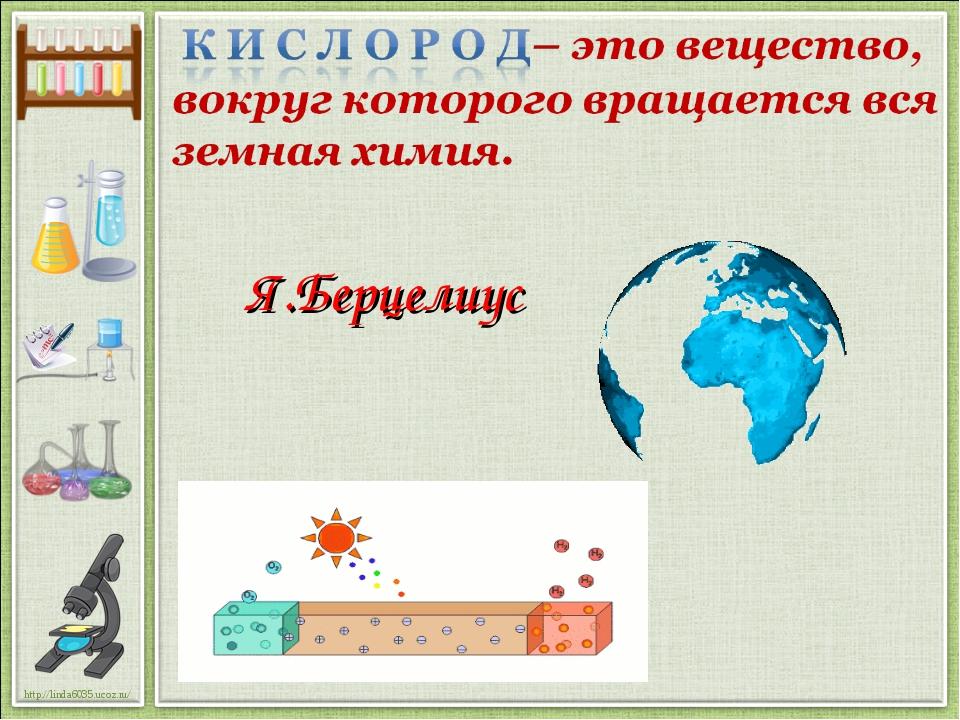 Я.Берцелиус http://linda6035.ucoz.ru/