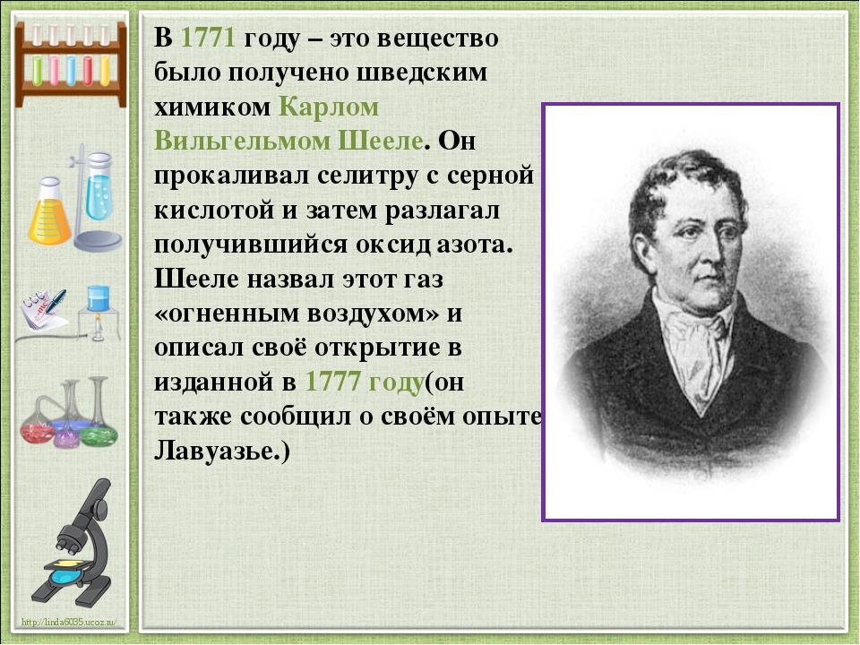 В 1771 году – это вещество было получено шведским химиком Карлом Вильгельмом...
