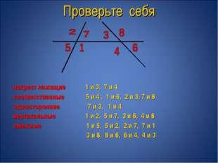 накрест лежащие 1 и 3, 7 и 4 соответственные 5 и 4 , 1 и 6, 2 и 3, 7 и 8 одн