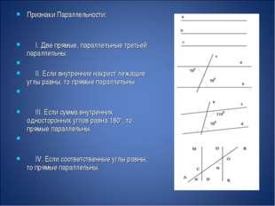 Признаки Параллельности: I. Две прямые, параллельные третьей параллельны. II.