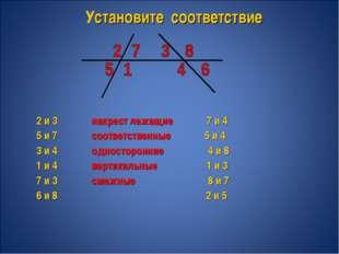 Установите соответствие 2 и 3 накрест лежащие 7 и 4 5 и 7 соответственные 5 и