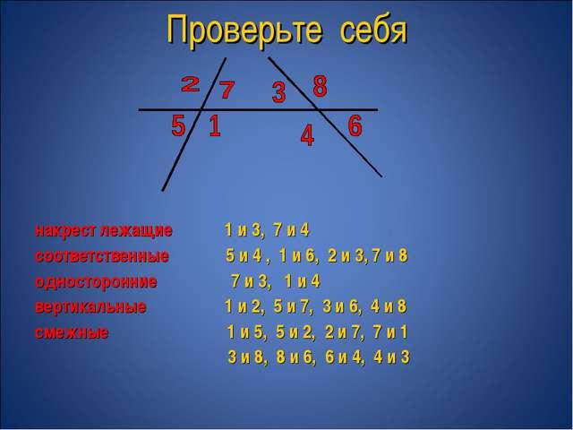 накрест лежащие 1 и 3, 7 и 4 соответственные 5 и 4 , 1 и 6, 2 и 3, 7 и 8 одн...