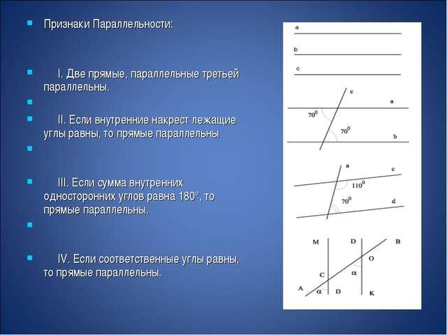 Признаки Параллельности: I. Две прямые, параллельные третьей параллельны. II....