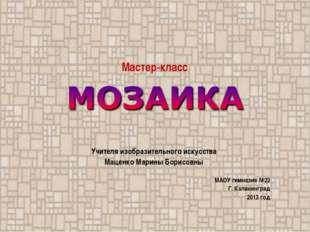 Учителя изобразительного искусства Маценко Марины Борисовны МАОУ гимназия №22