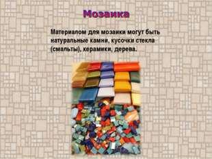 Материалом для мозаики могут быть натуральные камни, кусочки стекла (смальты)