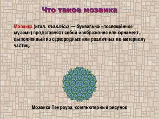 Мозаика (итал. mosaico — буквально «посвящённое музам») представляет собой и
