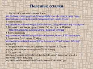 Полезные ссылки Мозаика Софийского собора в Киеве http://sofiyskiy-sobor.poln