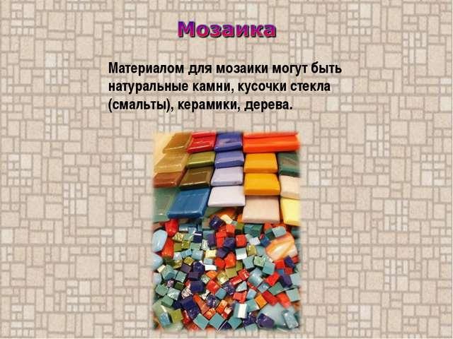 Материалом для мозаики могут быть натуральные камни, кусочки стекла (смальты)...