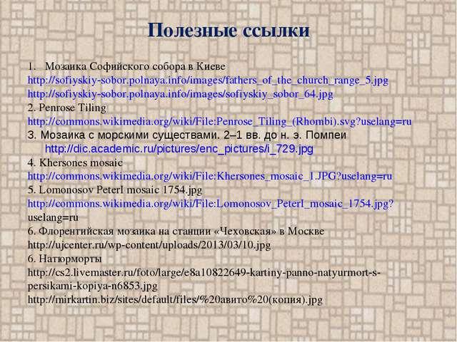 Полезные ссылки Мозаика Софийского собора в Киеве http://sofiyskiy-sobor.poln...
