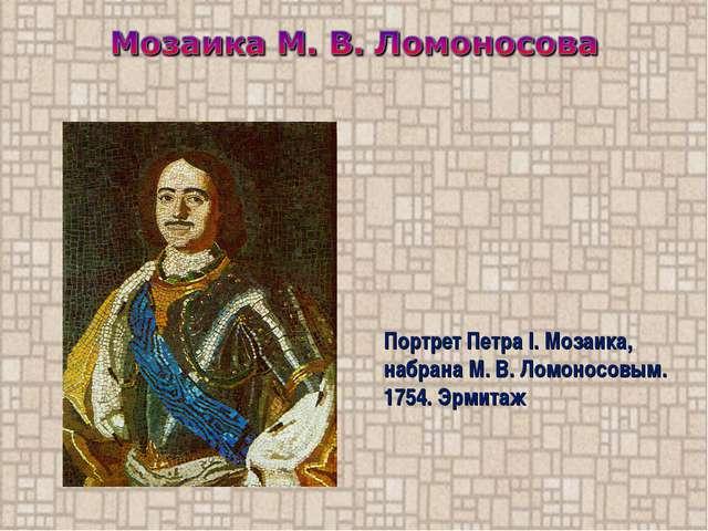 Портрет Петра I. Мозаика, набрана М. В. Ломоносовым. 1754. Эрмитаж