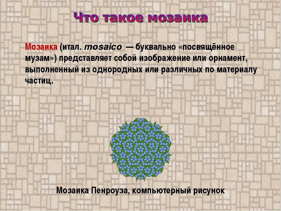 Мозаика (итал. mosaico — буквально «посвящённое музам») представляет собой и...