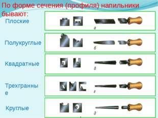 По форме сечения (профиля) напильники бывают: Трехгранные Круглые Плоские Ква