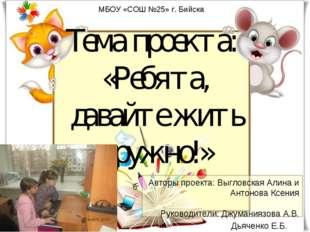 Тема проекта: «Ребята, давайте жить дружно!» Авторы проекта: Выгловская Алина