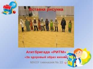 Агитбригада «РИТМ» «За здоровый образ жизни» МАОУ гимназия № 22