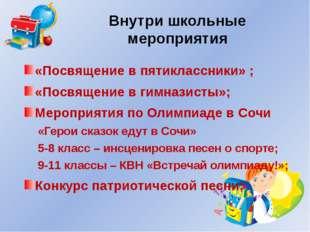 Внутри школьные мероприятия «Посвящение в пятиклассники» ; «Посвящение в гимн