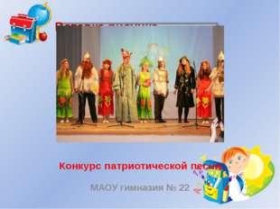 Конкурс патриотической песни МАОУ гимназия № 22