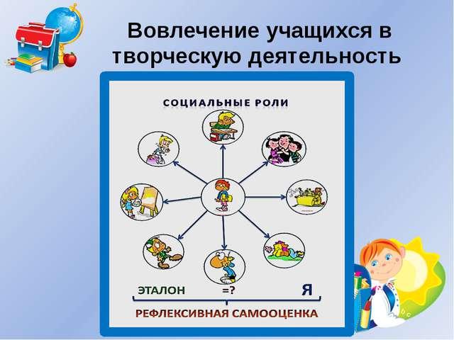 Вовлечение учащихся в творческую деятельность
