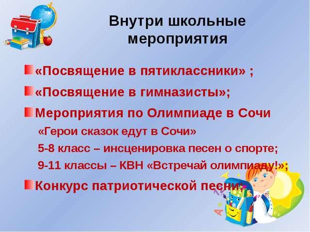 Внутри школьные мероприятия «Посвящение в пятиклассники» ; «Посвящение в гимн...