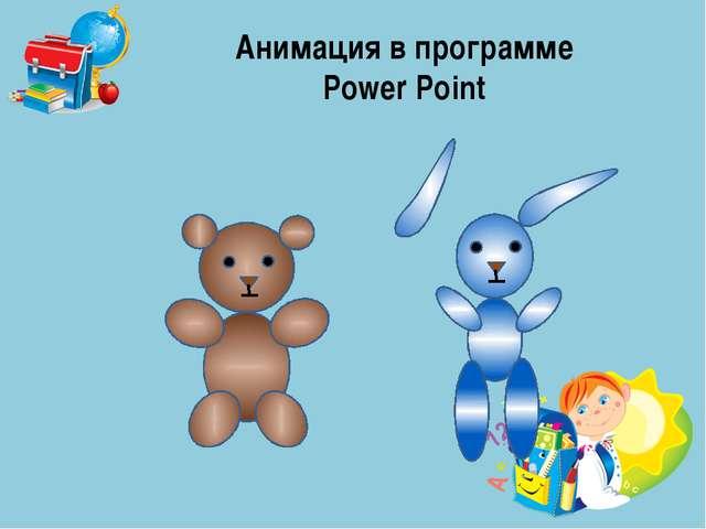 Анимация в программе Power Point