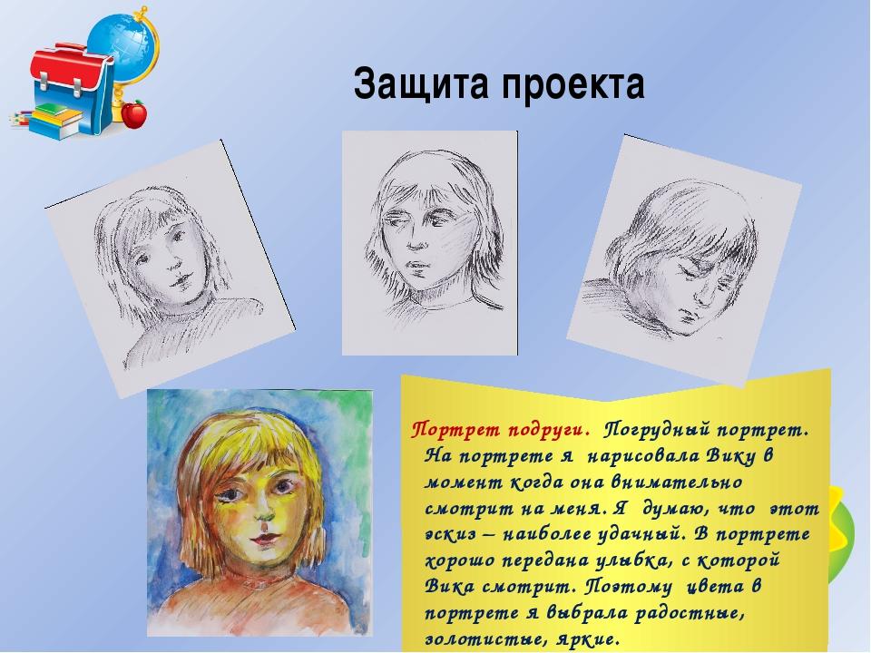 Защита проекта Портрет подруги. Погрудный портрет. На портрете я нарисовала В...