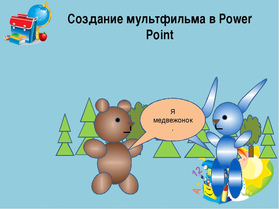 Создание мультфильма в Power Point Здравствуй, ты кто? Я медвежонок.