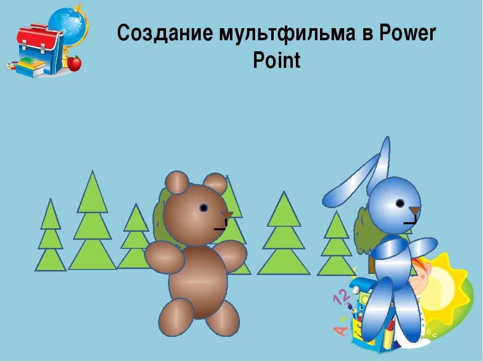 Создание мультфильма в Power Point