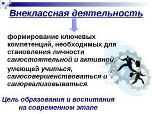 Внеклассная деятельность формирование ключевых компетенций, необходимых для с