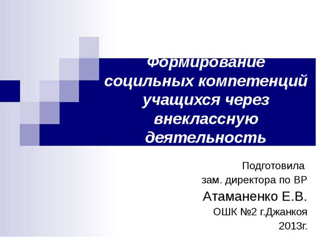 Подготовила зам. директора по ВР Атаманенко Е.В. ОШК №2 г.Джанкоя 2013г. Форм...