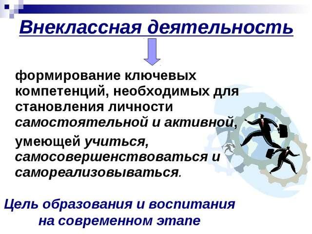 Внеклассная деятельность формирование ключевых компетенций, необходимых для с...
