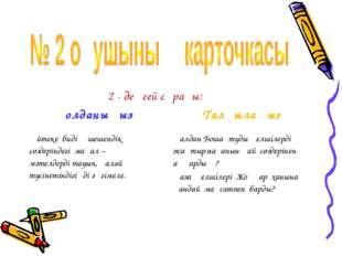 2 - деңгей сұрағы: Қолданыңыз Талқылаңыз Әйтеке бидің шешендік сөздеріндегі