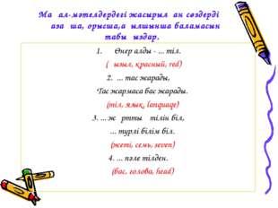 Мақал-мәтелдердегі жасырылған сөздердің қазақша, орысша,ағылшынша баламасын т