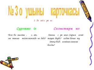 1 - деңгей сұрағы: Суреттеңіз Салыстырыңыз Төле би мылтық, құс, ат, мақтанш
