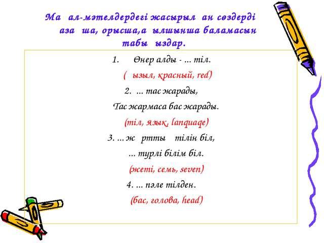 Мақал-мәтелдердегі жасырылған сөздердің қазақша, орысша,ағылшынша баламасын т...
