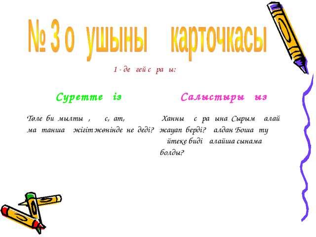 1 - деңгей сұрағы: Суреттеңіз Салыстырыңыз Төле би мылтық, құс, ат, мақтанш...