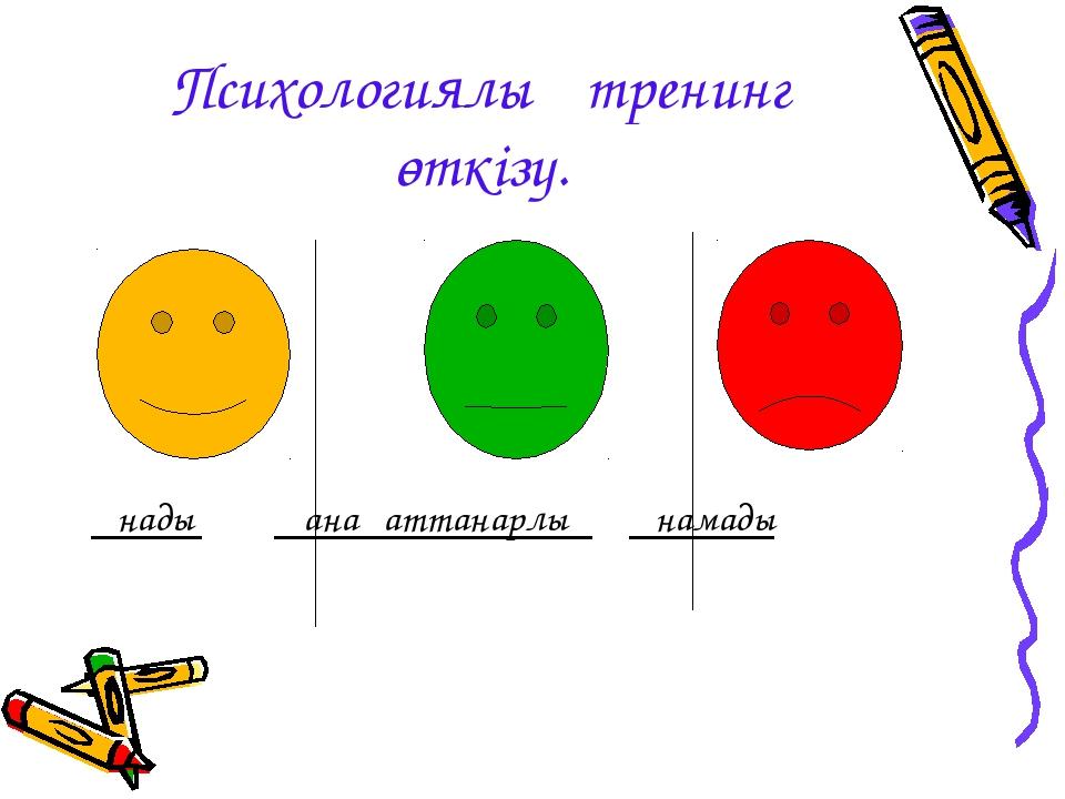 ТРЕНИНГ ПО КАЗАХСКОМУ ЯЗЫКУ