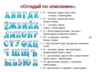 «Отгадай по описанию». Б - палочка, справа внизу овал, а сверху - перекладина