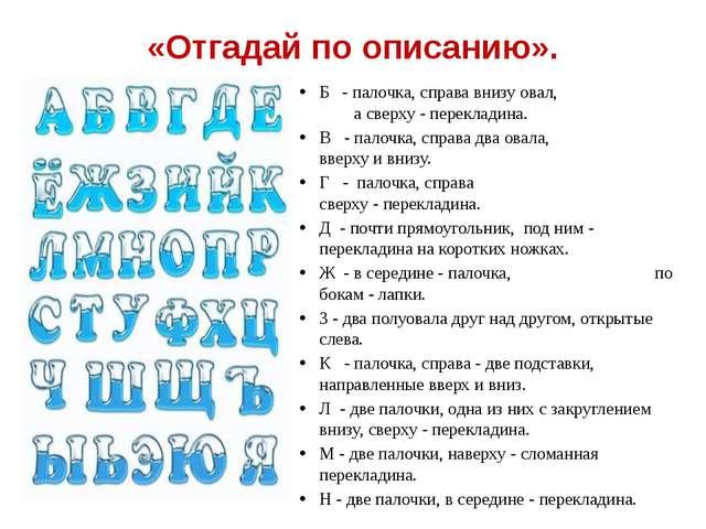 «Отгадай по описанию». Б - палочка, справа внизу овал, а сверху - перекладина...