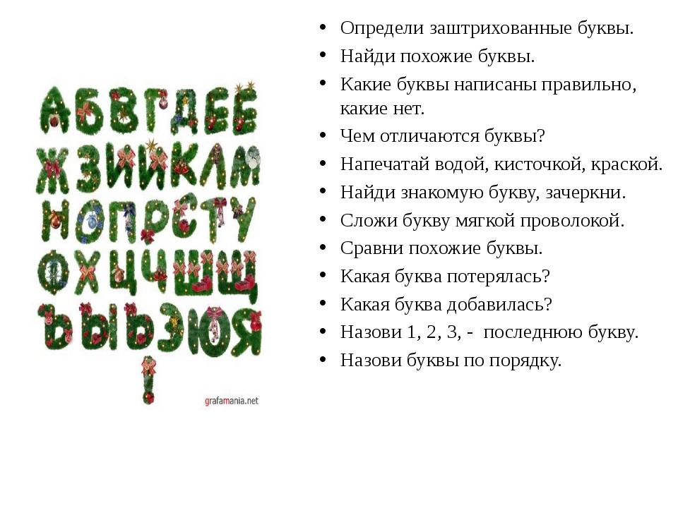 Определи заштрихованные буквы. Найди похожие буквы. Какие буквы написаны пра...