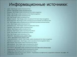 Информационные источники: Арбуз - http://images.yandex.ru/yandsearch?text Каб