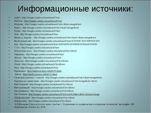 Информационные источники: Арбуз - http://images.yandex.ru/yandsearch?text Каб...