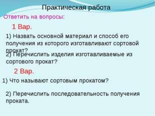 Практическая работа Ответить на вопросы: 1) Назвать основной материал и спосо