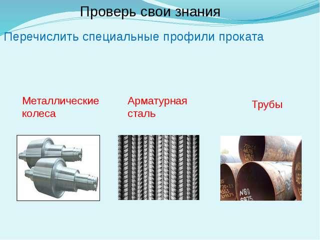 Проверь свои знания Перечислить специальные профили проката Металлические кол...