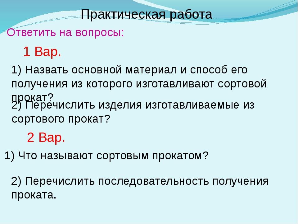 Практическая работа Ответить на вопросы: 1) Назвать основной материал и спосо...